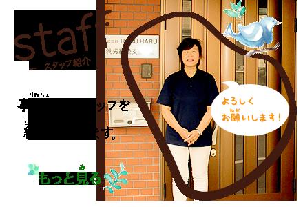 h_staff_banner
