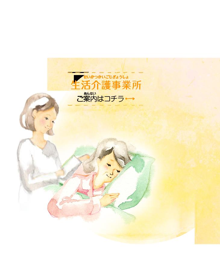 seikatu_banner